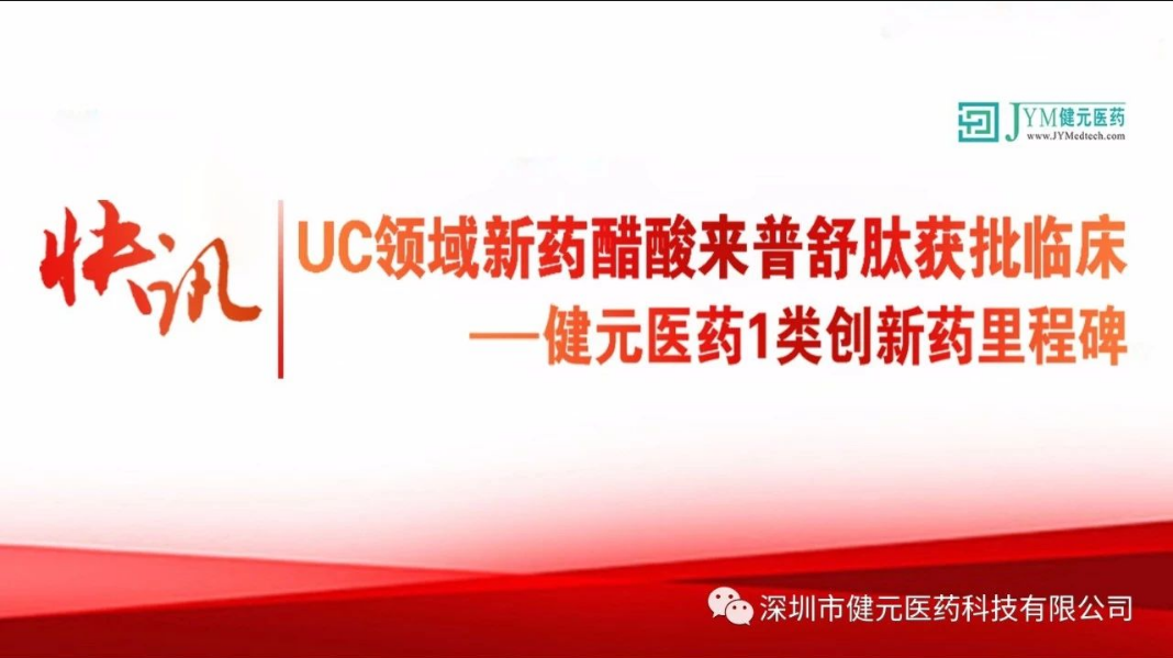 UC领域新药醋酸来普舒肽获批临床——健元医药1类创新药里程碑